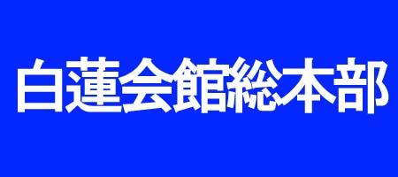白蓮会ロゴ
